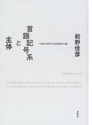言語記号系と主体 一般文化学のための註釈的止観