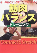 筋肉バランストレーニング キレのあるブレないカラダをつくる! Contract & Stretch カラダ高性能エクササイズ100