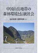 中国山岳地帯の森林環境と伝統社会