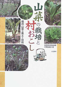 山菜の栽培と村おこし 信州山菜の風土と技術