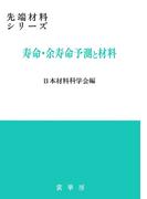 寿命・余寿命予測と材料 (先端材料シリーズ)
