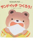 サンドイッチつくろう! (もこちゃんチャイルド しかけ・たべものえほん)