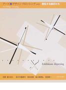アート・デザイン・クロッシング Vol.2 散乱する展示たち
