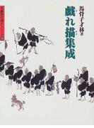 戯れ描集成 (水墨画の達人シリーズ)
