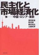 民主化と市場経済化 中国・ロシア・東欧 (明治大学社会科学研究所叢書)