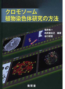 クロモソーム植物染色体研究の方法