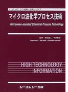 マイクロ波化学プロセス技術 1 (エレクトロニクス材料・技術シリーズ)(エレクトロニクス材料・技術シリーズ)