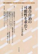 連合自治の可能性を求めて 2005年サマーセミナーin奈井江町 (地方自治土曜講座ブックレット)