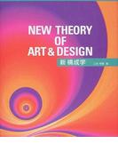 新構成学 21世紀の構成学と造形表現