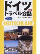 ドイツトラベル会話 新訂版