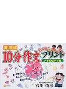 宮川式10分作文らくらくプリント 小学校低学年編
