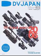 DVジャパン Vol.022 〈特集〉DV Trend watch 2006/「かもめ食堂」荻上直子監督インタビュー