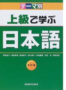 上級で学ぶ日本語 テーマ別 改訂版