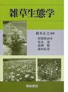 雑草生態学