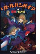 リトルバンパイア 6 悪魔のなみだ (リトルバンパイアシリーズ)