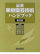 最新果樹園芸技術ハンドブック 普及版