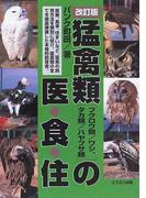 猛禽類〈フクロウ類/ワシ、タカ類/ハヤブサ類〉の医・食・住 改訂版