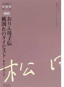 松田解子自選集 第2巻 おりん母子伝