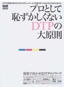 プロとして恥ずかしくないDTPの大原則