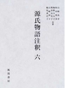 源氏物語注釈 6 螢−藤裏葉