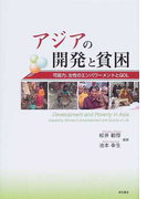 アジアの開発と貧困 可能力、女性のエンパワーメントとQOL