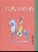 木馬のゆめ (わくわく!名作童話館)