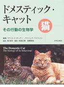 ドメスティック・キャット その行動の生物学 猫