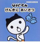 OH!くんげんきにあいさつ (OH!くんの赤ちゃんえほん)