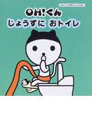 OH!くんじょうずにおトイレ (OH!くんの赤ちゃんえほん)