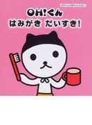 OH!くんはみがきだいすき! (OH!くんの赤ちゃんえほん)