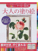 大人の塗り絵クーピーBOX 花・フルーツ・風景・鳥の選りすぐり名画13点
