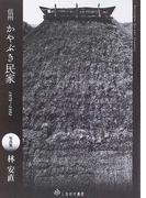 信州かやぶき民家 1979〜1992 写真集