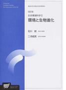 生命環境科学 改訂版 2 環境と生物進化 (放送大学大学院教材)