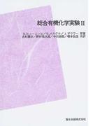 総合有機化学実験 POD版 2