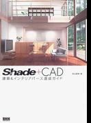 Shade+CAD建築&インテリアパース速成ガイド