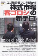 スゴ腕証券マンが明かす株式市場「客ゴロシ」の新手口! (Yosensha Paperbacks)