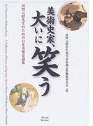 美術史家、大いに笑う 河野元昭先生のための日本美術史論集