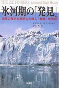 氷河期の「発見」 地球の歴史を解明した詩人・教師・政治家