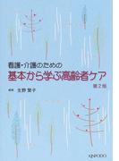 看護・介護のための基本から学ぶ高齢者ケア 第2版