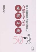 日本語教育能力検定試験に合格するための基礎知識50