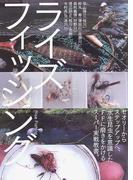ライズフィッシング セオリーからステップアップへ、水生昆虫を意識したFFに磨きをかけるスーパー実戦教書。