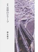足形のレリーフ 詩集