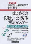はじめてのTOEFL TEST対策解法マスター 1冊ですべてがわかる次世代iBT
