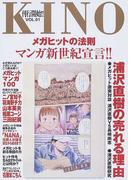KINO VOL.01 メガヒットの法則マンガ新世紀宣言!!