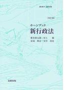 新行政法 改訂版 (ホーンブック)