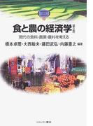 食と農の経済学 現代の食料・農業・農村を考える 第2版 (MINERVA TEXT LIBRARY)