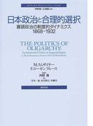 日本政治と合理的選択 寡頭政治の制度的ダイナミクス1868−1932 (ポリティカル・サイエンス・クラシックス)