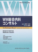 WM総合内科コンサルト (ワシントンマニュアル)
