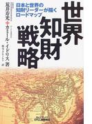 世界知財戦略 日本と世界の知財リーダーが描くロードマップ (B&Tブックス)