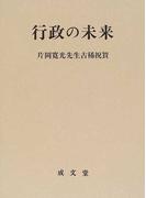 行政の未来 片岡寛光先生古稀祝賀